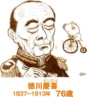 徳川慶喜.jpg