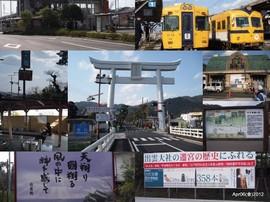 20120406一畑電鉄で出雲大社.jpg