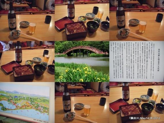 20120514うなぎ「隅田川」金沢.jpg