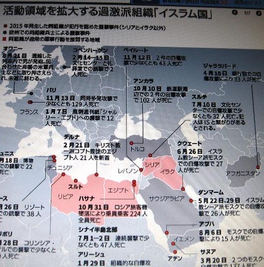 拡大するイスラム国活動範囲