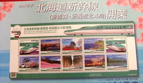 北海道新幹線開通記念切手