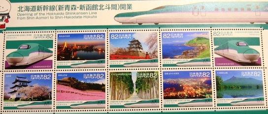北海道新幹線開通切手