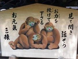 お元気三猿.JPG