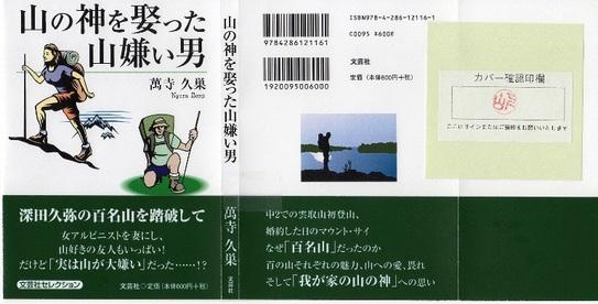 山嫌い男カバー.jpg