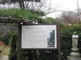 松陰寺.JPG
